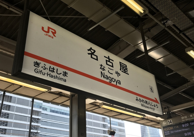 【名古屋ってどうしてますか?】