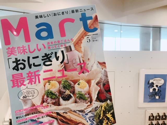 【雑誌掲載】Mart5月号にWEEKEND(ER)を掲載いただきました!