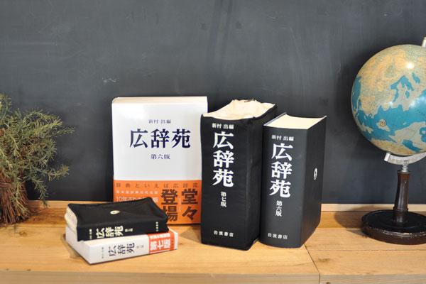 『広辞苑』とヘミングスのコラボレーションアイテム「広辞苑リブレポーチ」発売!