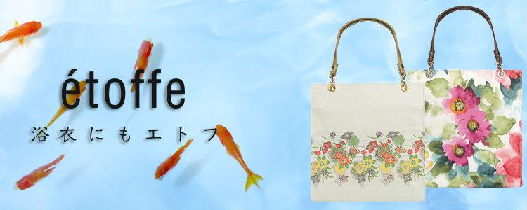 【ゆかたにも!おすすめのetoffe(エトフ)バッグをご紹介します】