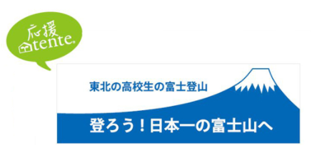 【東北の高校生の富士登山2018】
