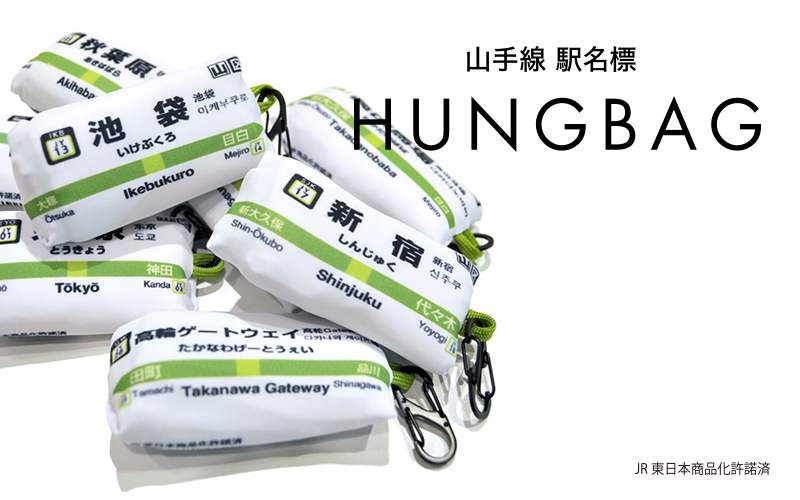 【山手線コラボ第3弾!HUNGUBAGが新登場!!】